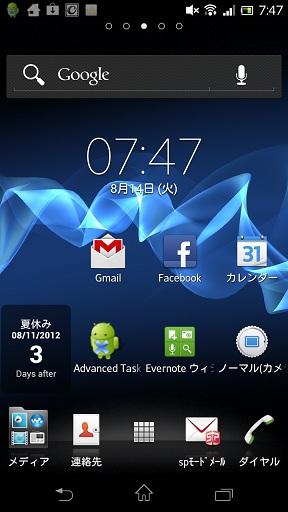 Screenshot_2012-08-14-07-47-25.jpg